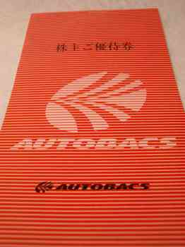 AUTOBACS.JPG