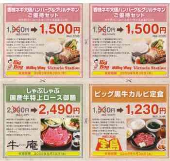 ゼンショー0906_3.JPG