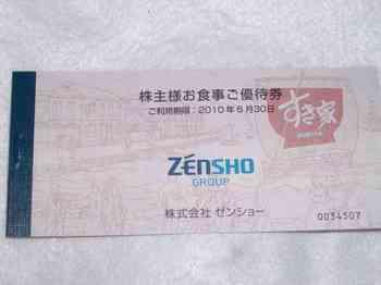 ゼンショー0912.JPG