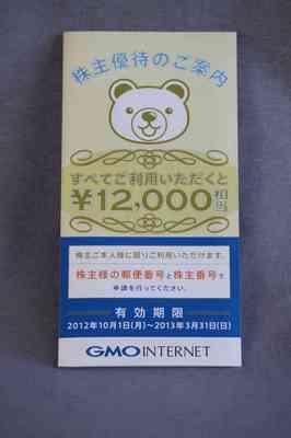 gmo1206.JPG