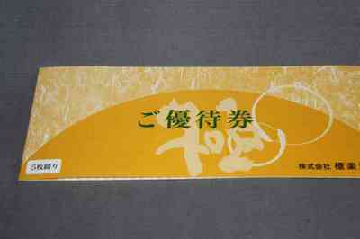 gokurakuyu1309.JPG