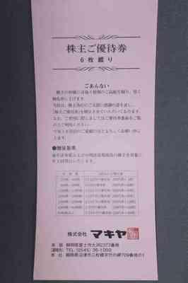 makiya-group1309.JPG