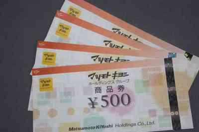matsumotokiyoshi-hd1303.JPG