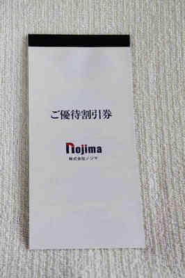 nojima1203.JPG