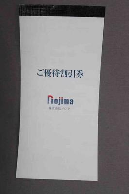 nojima1309.JPG